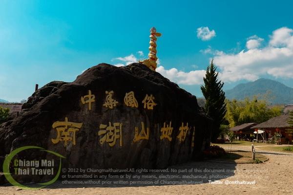 """หมู่บ้านสันติชล """"สัมผัสกลิ่นอายแบบคนจีนยูนนาน"""" @ปาย"""