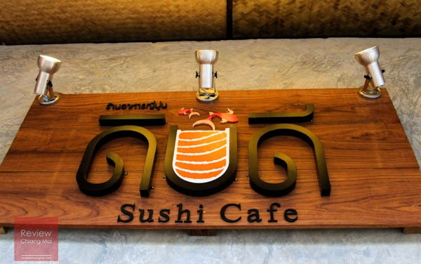 อาหารญี่ปุ่นบรรยากาศชิลๆ ที่ ร้านดิบดี  Sushi Cafe