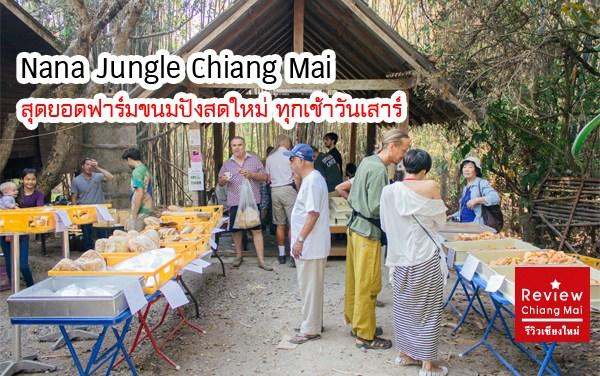 Nana Jungle Chiang Mai สุดยอดฟาร์มขนมปังสดใหม่ทุกเช้าวันเสาร์