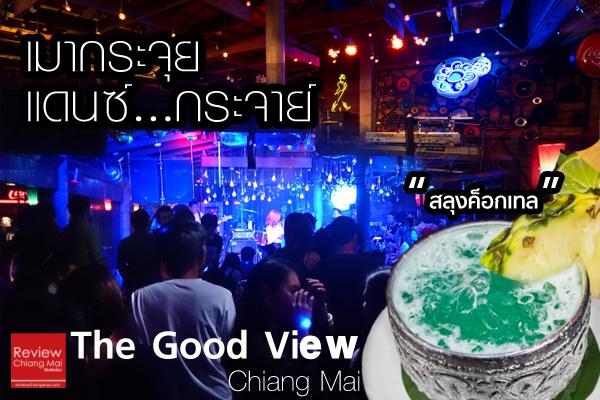 ดื่มกระจุย แดนซ์กระจาย ที่ร้าน The Good View Bar & Restaurant