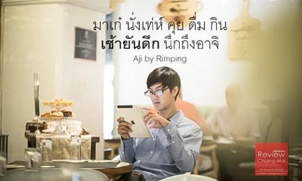 มาเก๋ นั่งเท่ ดื่มกินเช้ายันดึก นึกถึง Aji by Rimping
