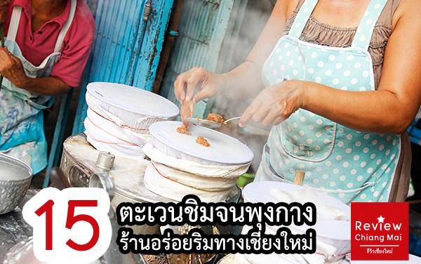 ตระเวนชิมจนพุงกาง 15 ร้านอร่อยริมทาง เชียงใหม่