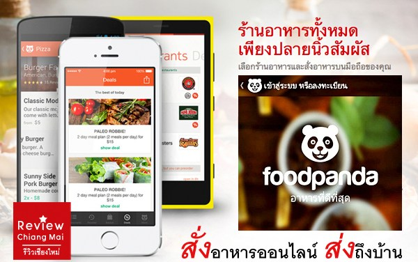 รีวิว Appication สั่งอาหารออนไลน์ Foodpanda