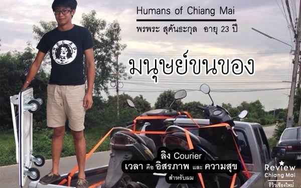 Humans of Chiang Mai: ลิง Courier (เวลา คือ อิสรภาพและความสุขสำหรับผม)