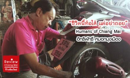 Humans of Chiang Mai: ลุงยาว ช่างซ่อมรถมือกุด (ชีวิตนี้ท้อได้ แต่อย่าถอย)