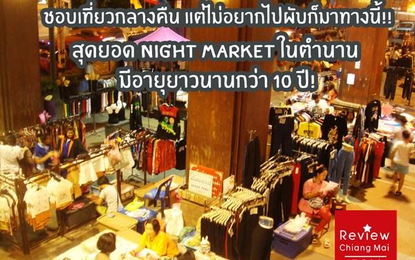 สุดยอด Night Market ในตำนาน มีอายุยาวนานกว่า 10 ปี