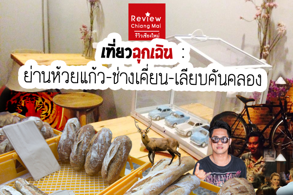 เที่ยวฉุกเฉิน : ย่านห้วยแก้ว-ช่างเคี่ยน-เลียบคันคลอง