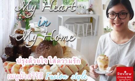 ปรุงด้วยใจใส่ความรัก เมนูมังสวิรัติ Fusion Style ที่ร้าน My Home cafe' & vegetarian