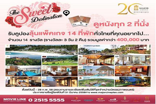 เมเจอร์ ซีนีเพล็กซ์ เชียงใหม่ แนะนำภาพยนตร์เข้าฉายวันที่ 19 – 25 ก.พ.58 พร้อมโปรโมชั่น The Sweet Destination ลุ้น 14 ที่พักสุดโรแมนติกทั่วไทย