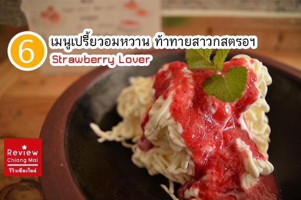 Strawberry Lover 6 เมนูเปรี้ยวอมหวาน ท้าทายสาวกสตรอฯ