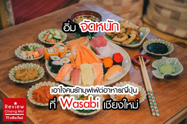 อิ่มจัดหนัก เอาใจคนรักบุฟเฟ่ต์อาหารญี่ปุ่นที่ Wasabi เชียงใหม่