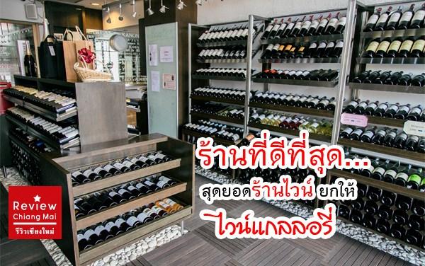 ร้านที่ดีที่สุด : สุดยอดร้านไวน์ ยกให้ไวน์แกลลอรี่