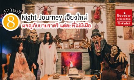 8 Night Journey เชียงใหม่ ผจญภัยยามราตรี แต่ละที่ไม่มีเฝือ
