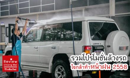 รวมโปรโมชั่นล้างรถ ใจกล้าท้าหน้าฝน 2558
