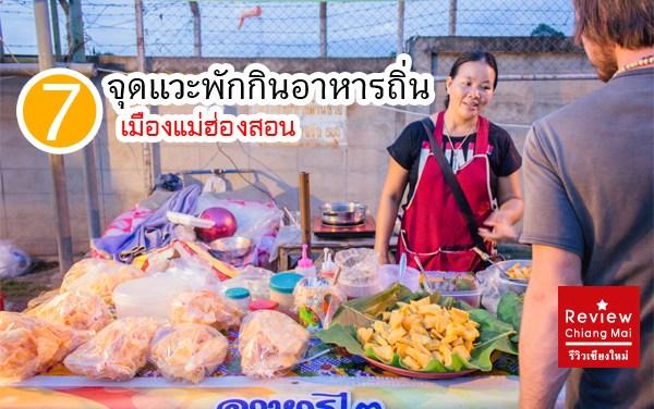[แม่ฮ่องสอน]  7 จุดแวะพักกินอาหารถิ่นเมืองแม่ฮ่องสอน