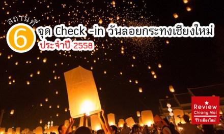 6 จุด Check -in วันลอยกระทงเชียงใหม่ ประจำปี 2558