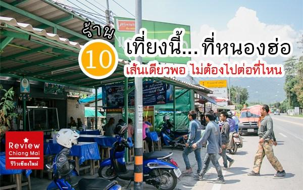 10 ร้าน เที่ยงนี้…ที่หนองฮ่อ เส้นเดียวพอ ไม่ต้องไปต่อที่ไหน