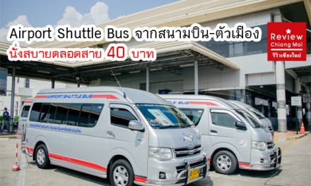 Airport Shuttle Bus จากสนามบิน-ตัวเมือง นั่งสบายตลอดสาย 40 บาท
