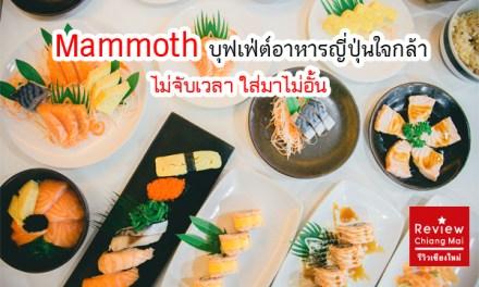 Mammoth บุฟเฟ่ต์อาหารญี่ปุ่นใจกล้า ไม่จับเวลา ใส่มาไม่อั้น