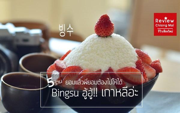 ยอมแล้วพี่ยอมต้องไปให้ได้ 5 ร้าน Bingsu อู้ฮู้!! เกาหลีอ่ะ