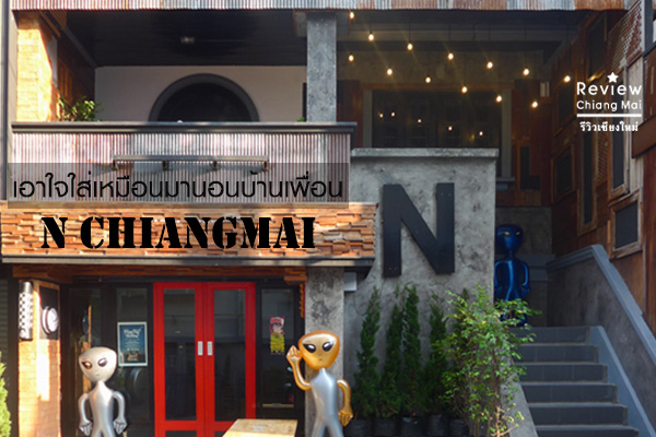 N Chiangmai เอาใจใส่เหมือนมานอนบ้านเพื่อน