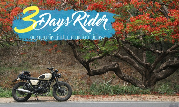 3 Days Rider  อินทนนท์หน้าฝน…คนเดียวไม่มีเหงา