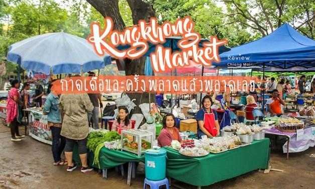 Kongkhong Market  กาดเดือนละครั้ง พลาดแล้วพลาดเลย