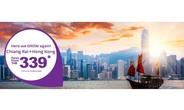 ฮ่องกง เอ็กซเพรสฉลองเส้นทางใหม่สู่เชียงราย ด้วยราคาพิเศษ 339** บาท ในทุกเที่ยวบิน!