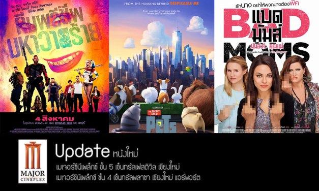 อัพเดทหนังใหม่เมเจอร์ ซีนีเพล็กซ์ เชียงใหม่ 4-10 สิงหาคม 2559