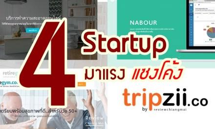 4 Startup เชียงใหม่มาแรงแซงโค้ง