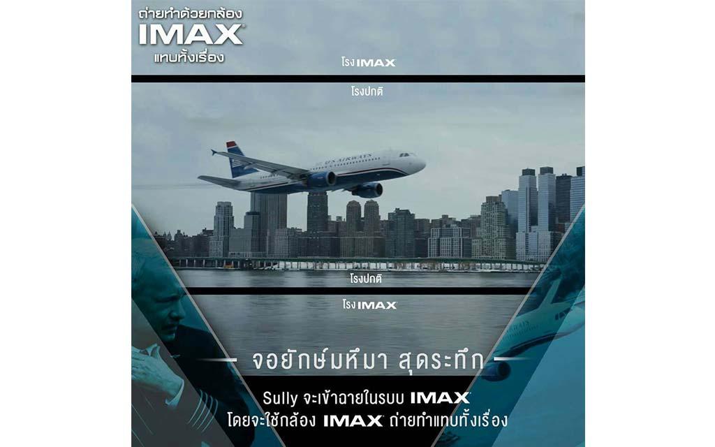 เชิญชมภาพยนตร์เรื่อง SULLY ในระบบ IMAX  จอยักษ์มหึมา สุดระทึกที่เมเจอร์ ซีนีเพล็กซ์