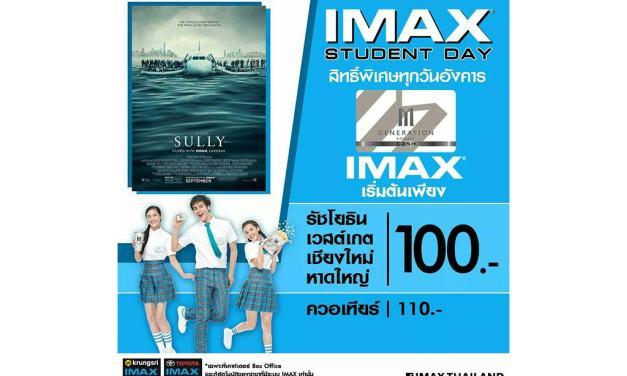 ดูหนังสุดคุ้มกับ IMAX Student Day