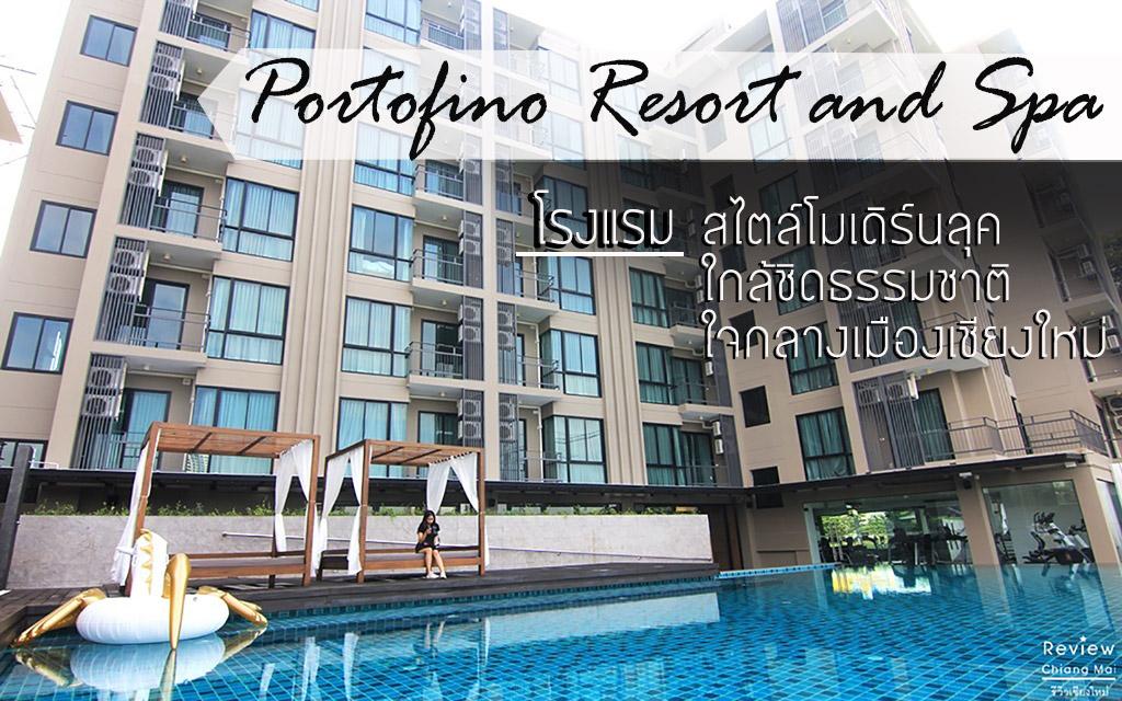 Portofino Resort and Spa โรงแรมสไตล์โมเดิร์นลุค ใกล้ชิดธรรมชาติ ใจกลางเมืองเชียงใหม่