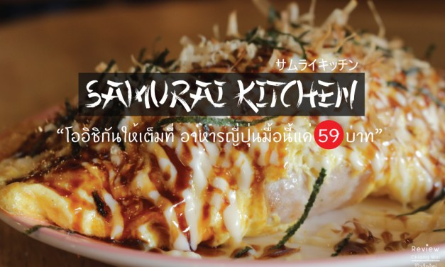 Samurai Kitchen โออิชิกันให้เต็มที่ อาหารญี่ปุ่นมื้อนี้แค่ 59 บาท