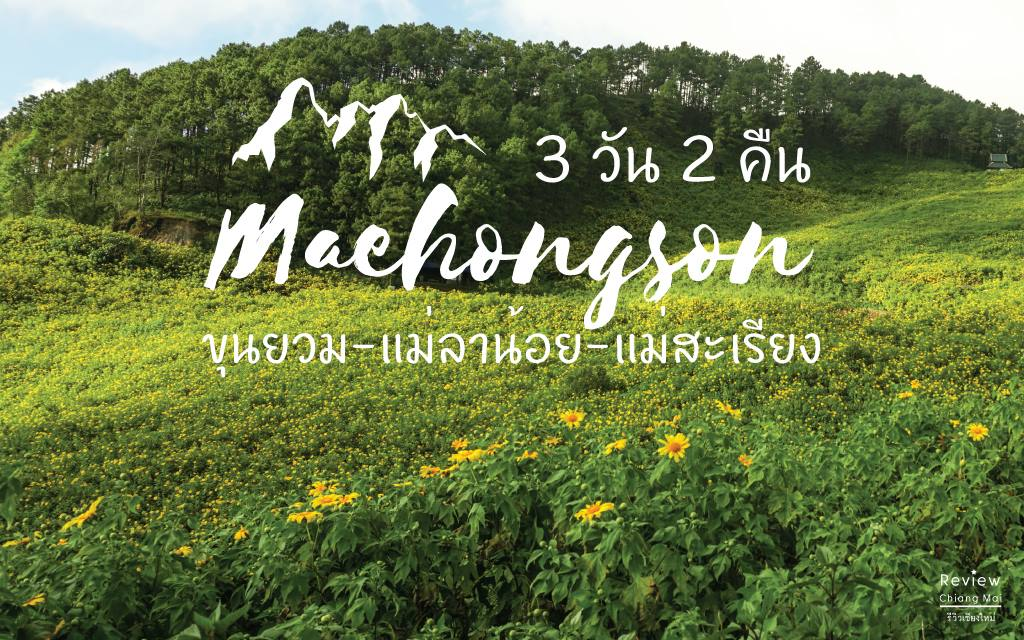 Maehongson 3 วัน 2 คืน ขุนยวม-แม่ลาน้อย-แม่สะเรียง