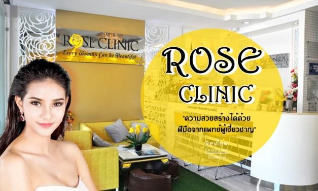 Rose Clinic ความสวยสร้างได้ด้วยฝีมือจากแพทย์ผู้เชี่ยวชาญ