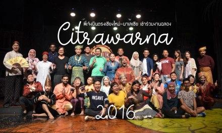 พี่เจ๋งบินตรงเชียงใหม่-มาเลเซีย เข้าร่วมงานฉลอง Citrawarna 2016