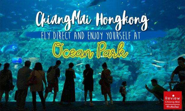 เชียงใหม่-ฮ่องกงบินตรงพาลูกไปลงสวนสนุก Ocean Park