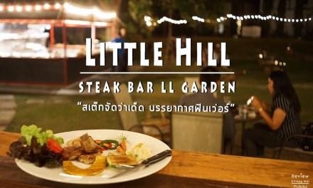 Little Hill : steak bar ll garden สเต๊กจัดว่าเด็ด บรรยากาศฟินเว่อร์