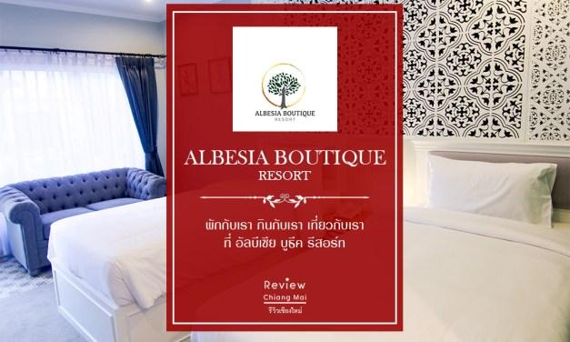 Albesia Boutique Resort พักกับเรา กินกับเรา เที่ยวกับเรา