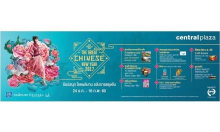 The Great Chinese New Year 2017 ช้อปสนุกโชคผลิบานอลังการตรุษจีน ที่เซ็นทรัลพลาซา เชียงใหม่ แอร์พอร์ต