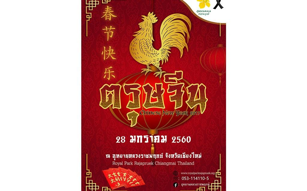 เที่ยวตรุษจีนนี้..ที่อุทยานหลวงราชพฤกษ์..ลุ้นรับตั๋วเครื่องบินไทยสมายล์ ไหว้พระโพธิสัตว์กวนอิม ขอพร คุ้มครองปกปักรักษา รับโชคในวันปีใหม่จีน