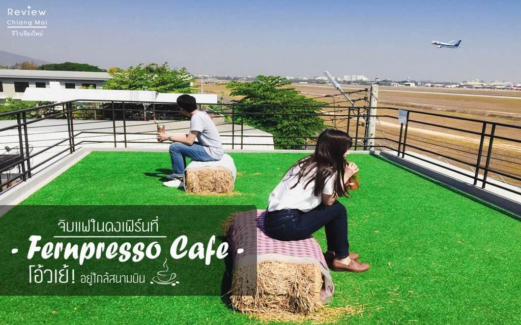 จิบแฟในดงเฟิร์นที่ Fernpresso Cafe โอ้เย้! อยู่ใกล้สนามบิน