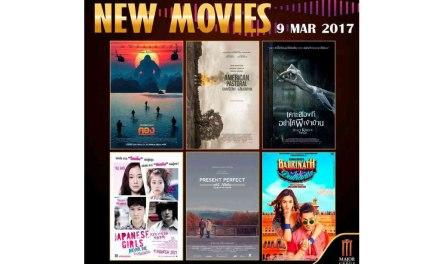 NEW MOVIES 9 มีนาคมนี้ หนังใหม่มาแล้วจ้าาาา