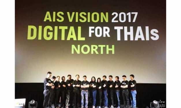 """เอไอเอส ประกาศวิสัยทัศน์ 2017""""Digital For Thais"""" หนุนประเทศก้าวสู่ไทยแลนด์ 4.0 มุ่งนำดิจิทัลสร้างประโยชน์เพื่อคนไทยทั่วทุกภูมิภาค"""