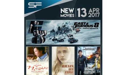 Update New Movies สัปดาห์ที่ 13 เมษายน 2560