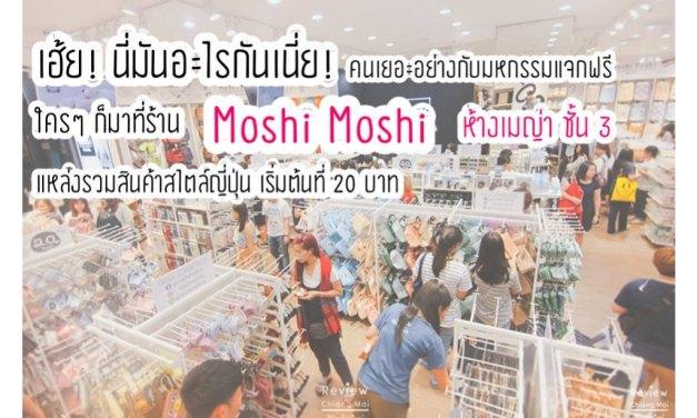 คนเยอะอย่างกับมหกรรมแจกฟรี! ใครๆ ก็มาที่ร้าน Moshi Moshi เมญ่า ชั้น 3