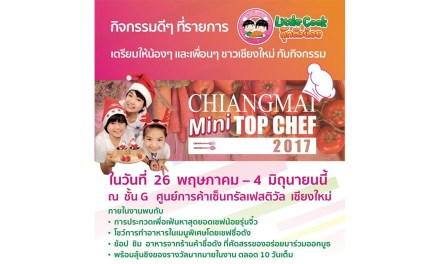 Chiangmai Mini Top Chef 2017