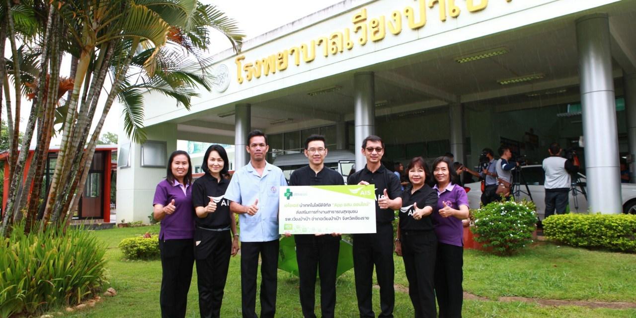 AIS เดินหน้า Digital For Thais ด้านสาธารณสุข ขยายแอปพลิเคชัน อสม.ออนไลน์ สู่ รพ.เวียงป่าเป้า จ.เชียงราย