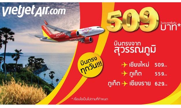 ไทยเวียตเจ็ท ให้คุณได้บินตรงสู่เชียงใหม่อย่างคุ้มค่าทุกวันในราคาเริ่มต้นเพียง 509 บาท